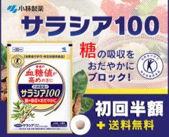 【小林製薬】サラシア100